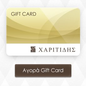 Haritidis Gift Card
