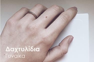 δαχτυλίδια γυναικεία