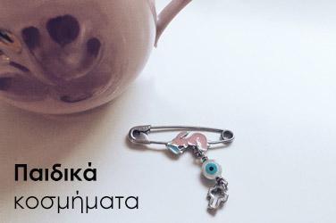 paidika-kosmimata